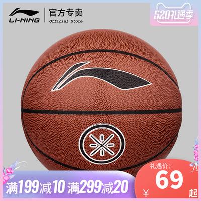 李宁篮球5号6号7号篮球青少年儿童篮球真皮手感室内室外正品蓝球