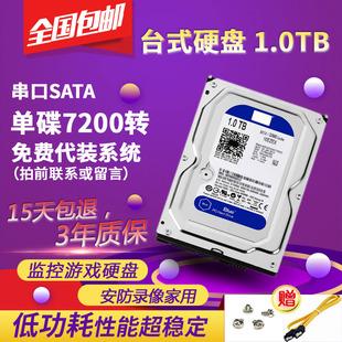 包邮 1T台式机硬盘监控SATA串口机械硬盘3.5寸7200转单碟