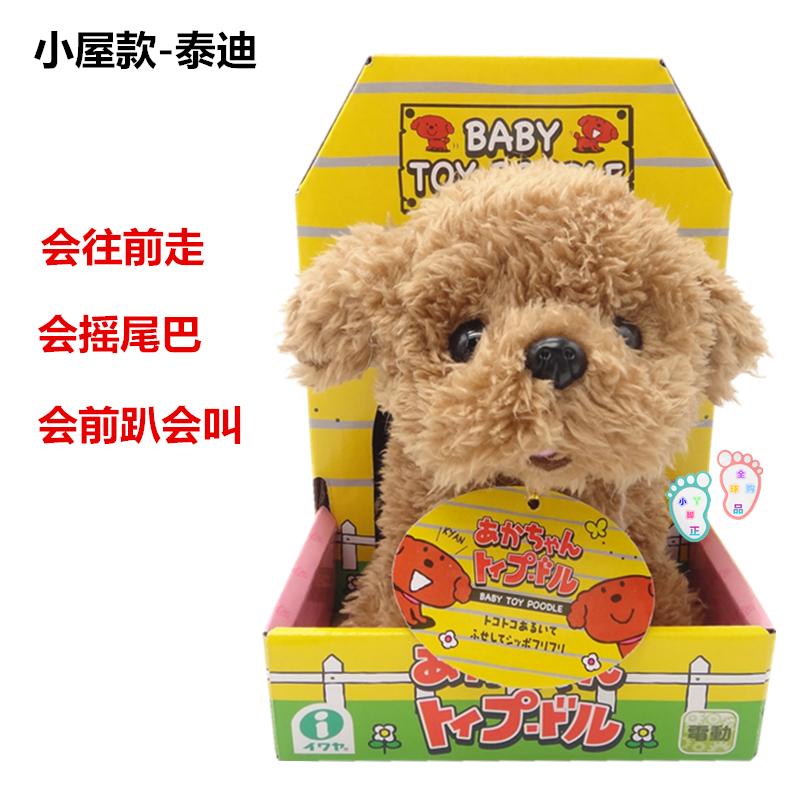 日本iwaya仿真泰迪小狗狗会走路会叫的电动毛绒玩具狗电子宠物狗
