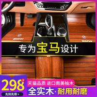 宝马5系525li530li320li730lix1x3x5柚木全包围汽车实木地板脚垫