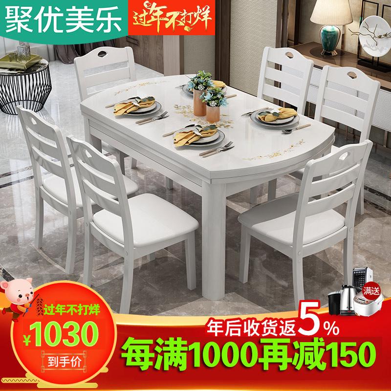 聚优美乐实木伸缩折叠餐桌椅组合现代简约欧式钢化玻璃餐桌圆桌