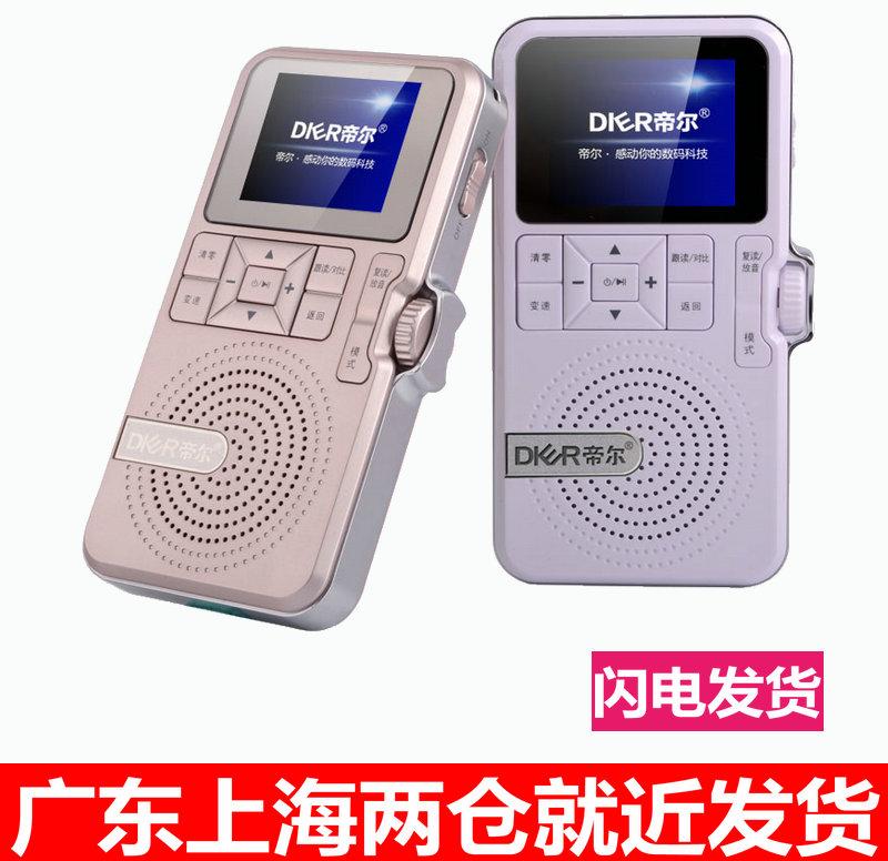帝尔 dr32全功能抓词翻译复读机 MP3彩屏智能断句复读机帝尔新品