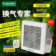 金羚排气扇强力静卫生间8寸双向换气扇办公室厕所厨房排风扇家用