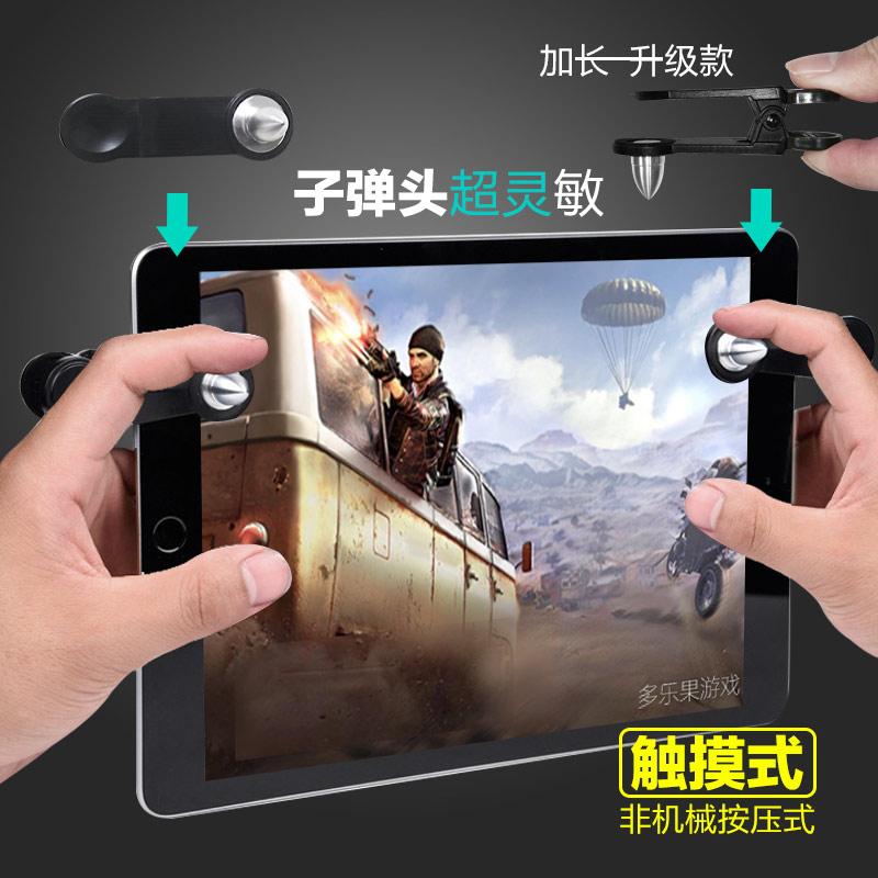 平板吃鸡神器ipad用苹果专用小米mini4游戏手柄air2的pro刺激战场