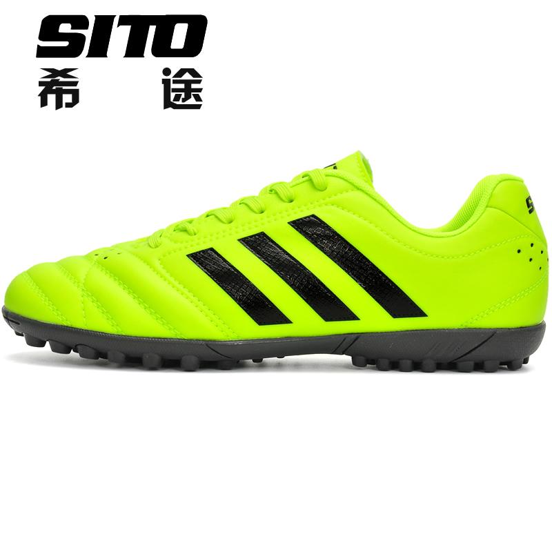 SITO希途 专柜正品战士柔软成人男女儿童人造草地 碎钉 足球鞋A10