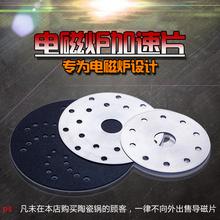 电磁炉砂锅导磁片玻璃锅铝锅吸磁导热片汤煲通用不锈钢加热片