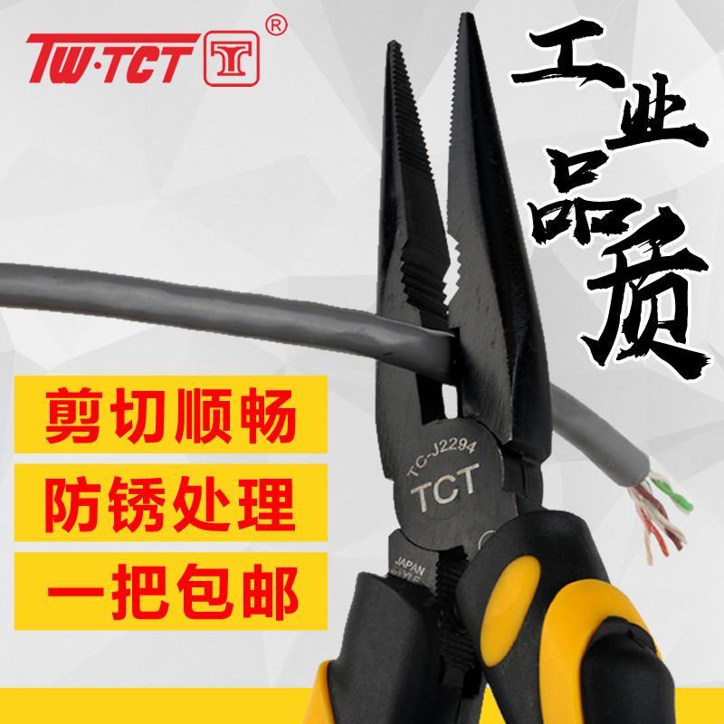TCT 尖嘴钳子多功能尖口钳6寸8寸尖头钳手钳迷你小钳子尖口电工钳