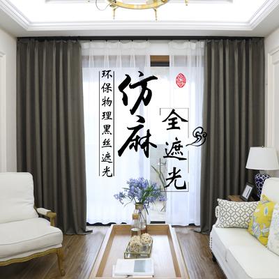 素色亚麻窗帘纯色遮光布全遮光成品窗帘窗纱定制布料北欧现代客厅性价比高吗