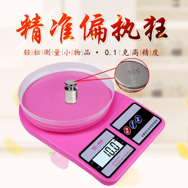 家用克度小称重克称美发染膏电子秤精准食品食物高精度烘焙厨房秤