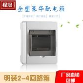 明装 配电箱2家用3位 4回路空气开关盒子照明塑料pz30四回路开关箱
