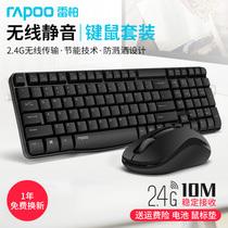 无线键鼠套装超薄静音迷你键盘鼠标小键盘笔记本手机吃鸡女生