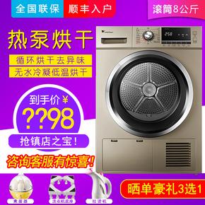 Littleswan/小天鹅 TH80-H002G 8公斤全自动滚筒干衣机热泵烘干机