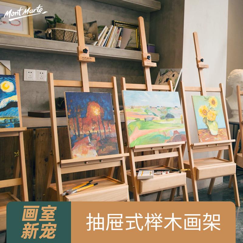 蒙玛特 实木画架画板套装榉木油画架多功能支架式带抽屉可收纳素描写生折叠4K画架成人儿童学生绘画美术工具