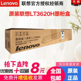 原装 大容量 墨粉盒 MX2061 2061 LT3620H XM2561 LT3620粉盒 联想