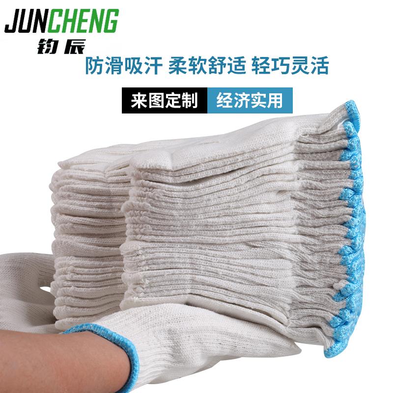 白手套劳保耐磨劳动工作可印字冬天棉纱线防滑男工地干活手套