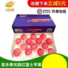 喜多果苹果优森?#30343;?#19968;级红?#30343;?#26032;鲜水果9斤礼盒装顺丰包邮