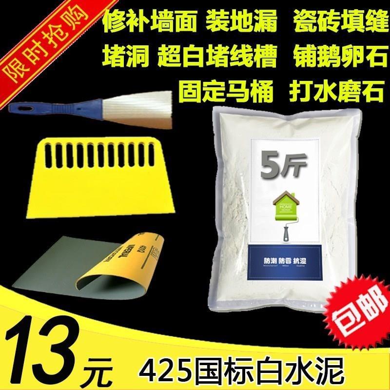 425标白水泥散装砌墙补缝换地漏快硬速干防水火耐高温家用包邮