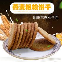 份包邮2五谷杂粮饼粗粮代餐早餐袋装散装烤饼零食正香源薄脆饼干