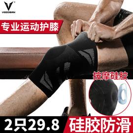 维动运动护膝盖男女薄款健身深蹲篮球跑步护具半月板损伤专业夏季图片