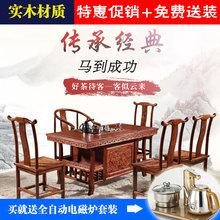 特价新中式古典茶台茶几全实木茶桌椅组合楠榆木茶艺桌马到成功