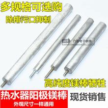 储水式电热水器高纯度镁棒排污口牺牲棒通用排垢除污阳极美棒配件