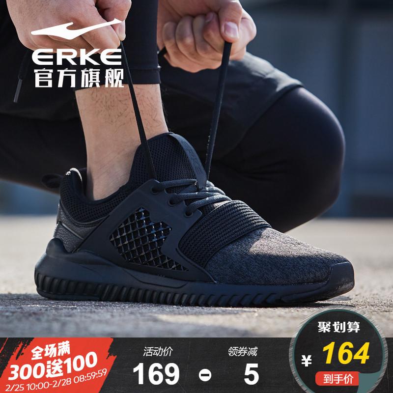 鸿星尔克运动鞋男鞋子减震跑鞋旅游休闲鞋春季新款慢跑跑步鞋男鞋