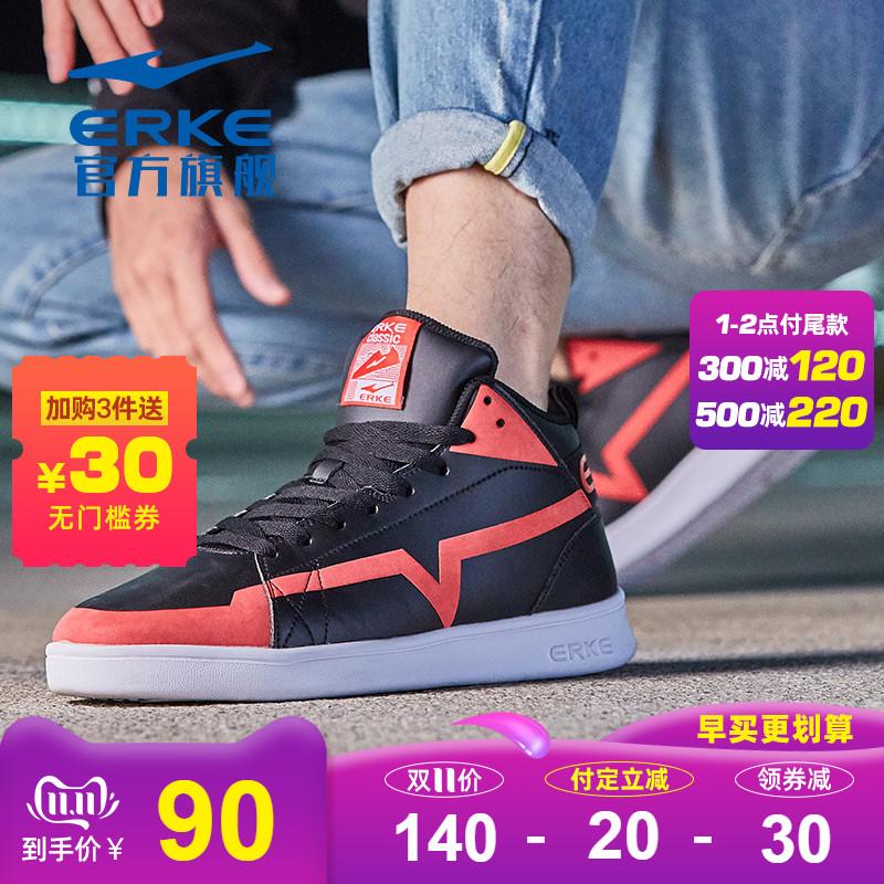 鸿星尔克板鞋男鞋秋冬季2019新款运动鞋高帮鞋男休闲鞋韩版潮流B