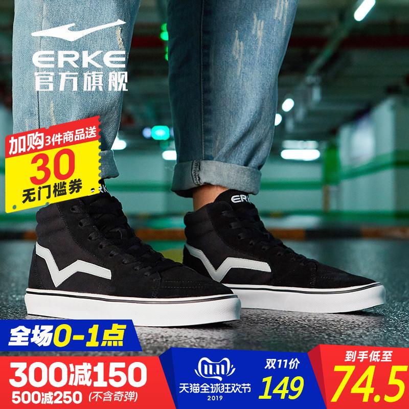 鸿星尔克男鞋冬季潮鞋高帮鞋韩版潮流百搭帆布鞋休闲运动鞋滑板鞋