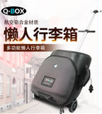 Net red Q-BOX lazy luggage universal wheel children can sit can ride the rod to the chassis 遛 娃 娃