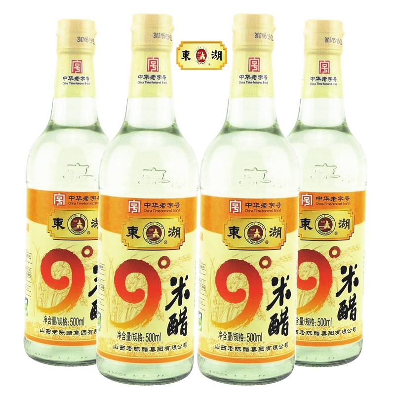 东湖9度米醋500mlX4瓶浸蛋泡蛋醋食用原浆白醋纯粮酿造山西老陈醋