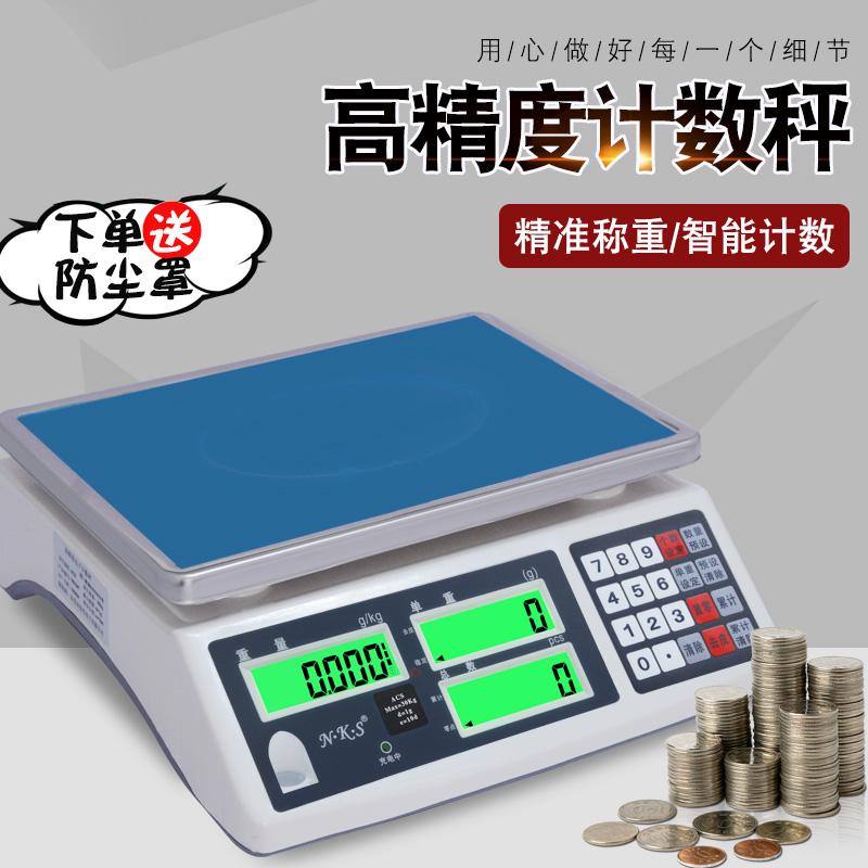 怡雪NKS高精度电子秤1g计数取样电子称台称3/6/10/15/20/30kg0.1g