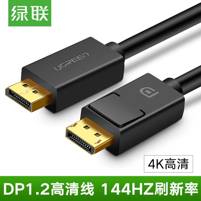 绿联dp线公对公4K连转接线1.2高清displayport头电脑dell显示器线