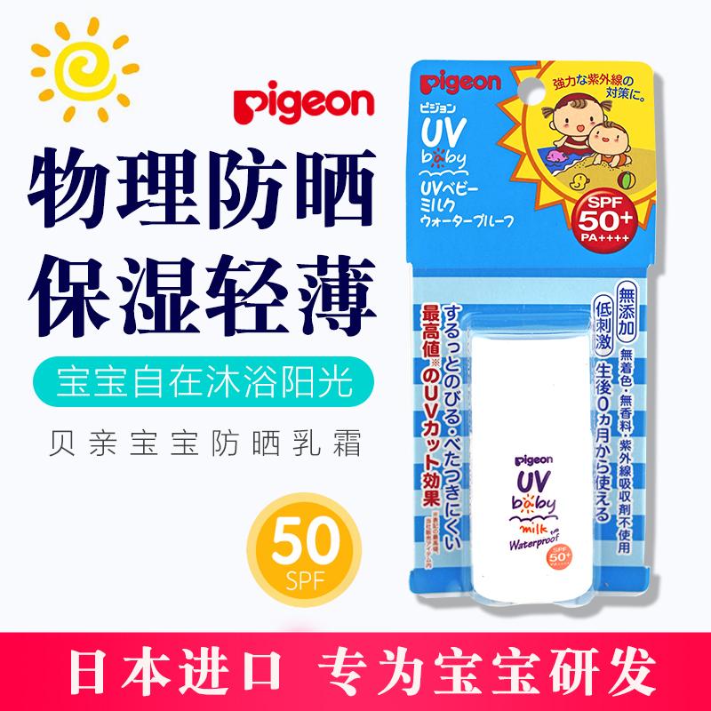 日本贝亲婴儿童防晒霜宝宝防水防晒乳液新生儿SPF50 20g