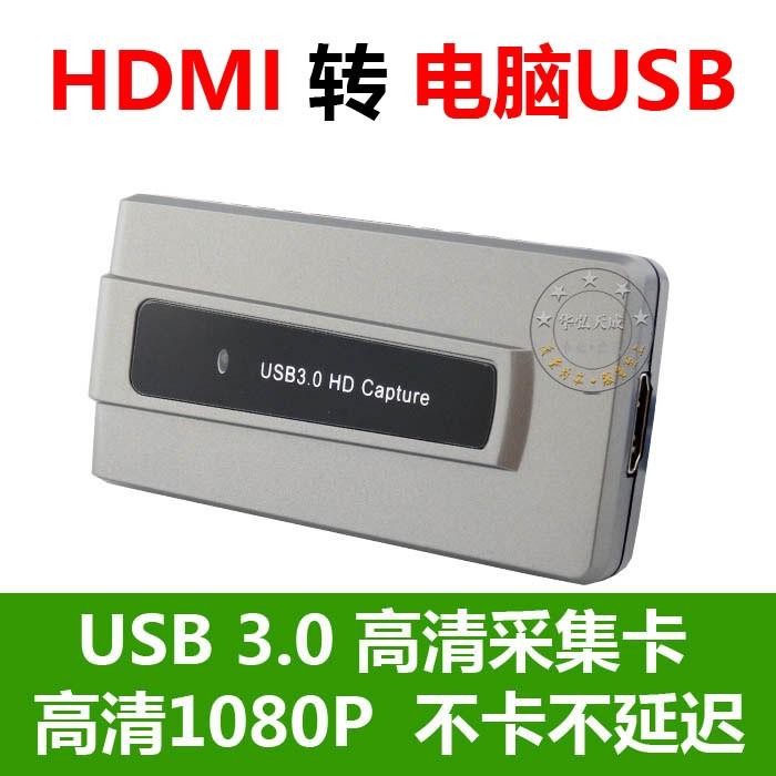USB3.0HDMI高清采集卡免驱视频会议网络直播OBS斗鱼YY笔记本玩PS4