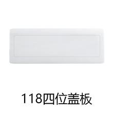 饰盖堵盲板 118型插座4四位空白面板大号下线盒盖板暗盒挡板装