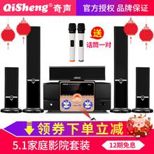 Qisheng/奇声MAV-2301家庭影院5.1音响套装家用壁挂音箱功放组合