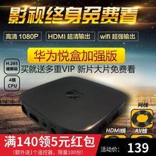 华为电视盒子破解版 网络电视机顶盒全网通wifi无线中国移动家用