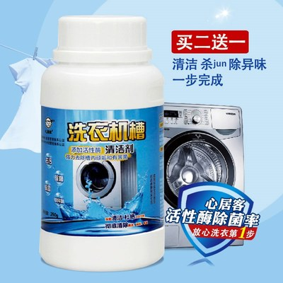 西门子洗衣机 清洗剂