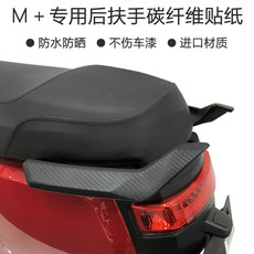 Dedicated to Mavericks electric car stickers M+ special carbon fiber color handrail color change stickers