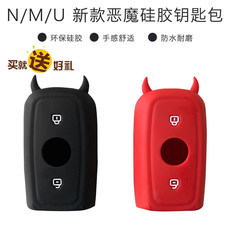 Dedicated to Mavericks electric car N1s/U1/M+/M1/US/U+ universal key set remote control bag silicone sleeve accessories