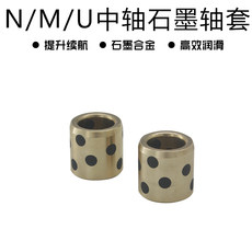 Dedicated to the Mavericks electric car N1S/U1/U+/Us /U1b/U1c hub shaft shaft bushing graphite life