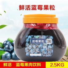 鲜活特级蓝莓果酱2.5kg桶鲜活果酱刨冰果粒果酱奶茶原料