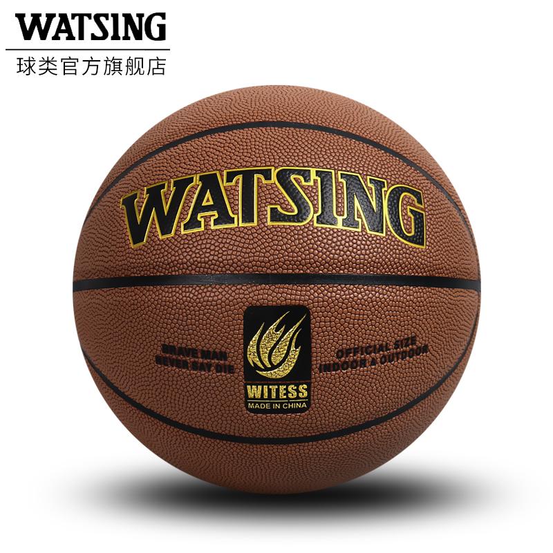 watsingWT531篮球
