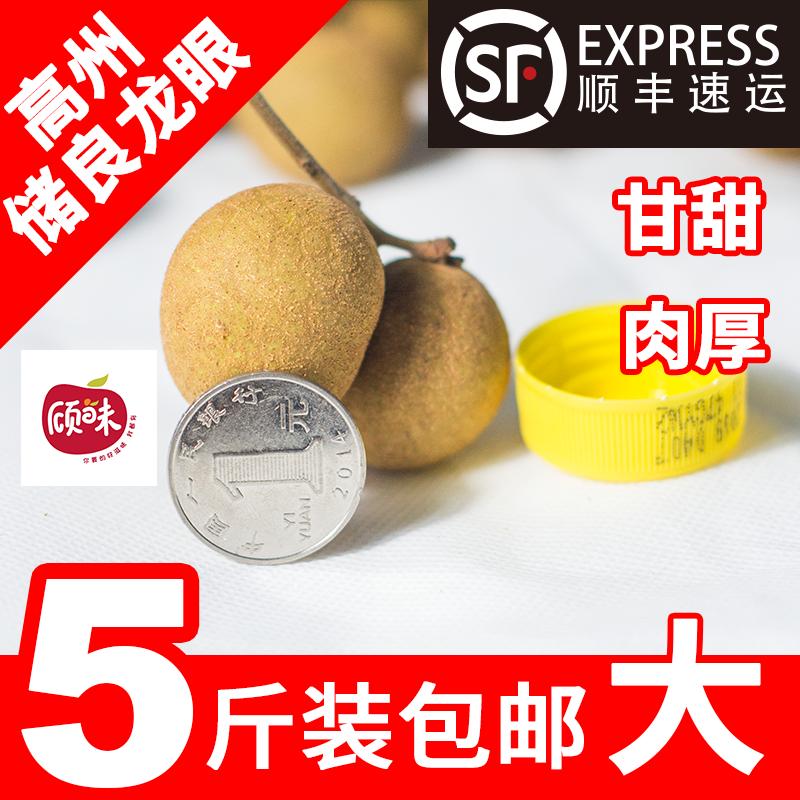 新鲜储良龙眼广东高州桂圆石硖应季水果5斤现摘现发顺丰包邮