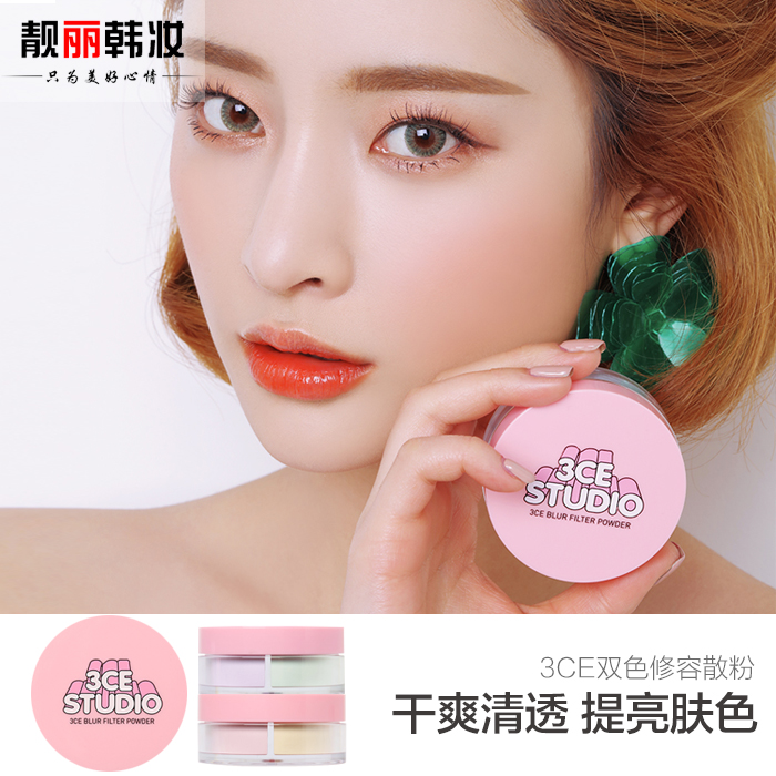 2017韩国3CE STUDIO双色修容粉自然光泽散粉粉扑 吸油定妆蜜粉