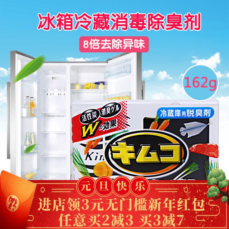 日本进口小林制药冰箱除臭除味剂162g活性炭8倍除异味冷藏室专用