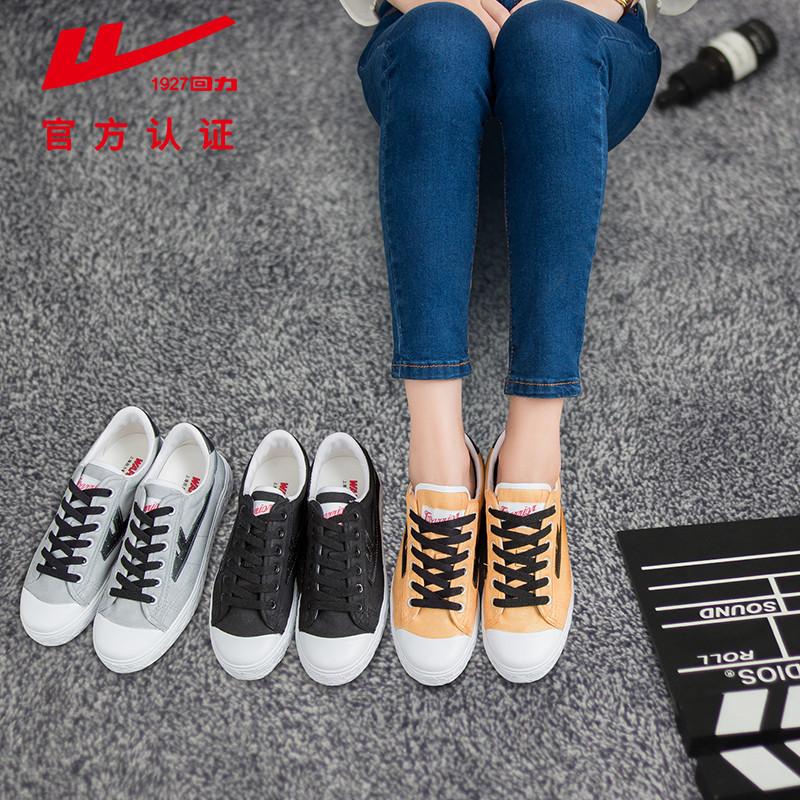 回力正品纯色简约韩版街舞学生手绘鞋DIY涂鸦爆改鞋男女帆布鞋