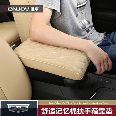 凯迪拉克XT5中央扶手箱增高垫套XTS ATSL中控手靠垫子内饰改装饰