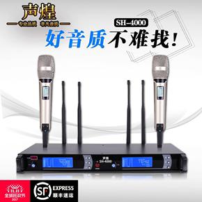 聲煌SH-4000專業無線話筒一拖二真分集舞臺演出遠距離KTV麥克風