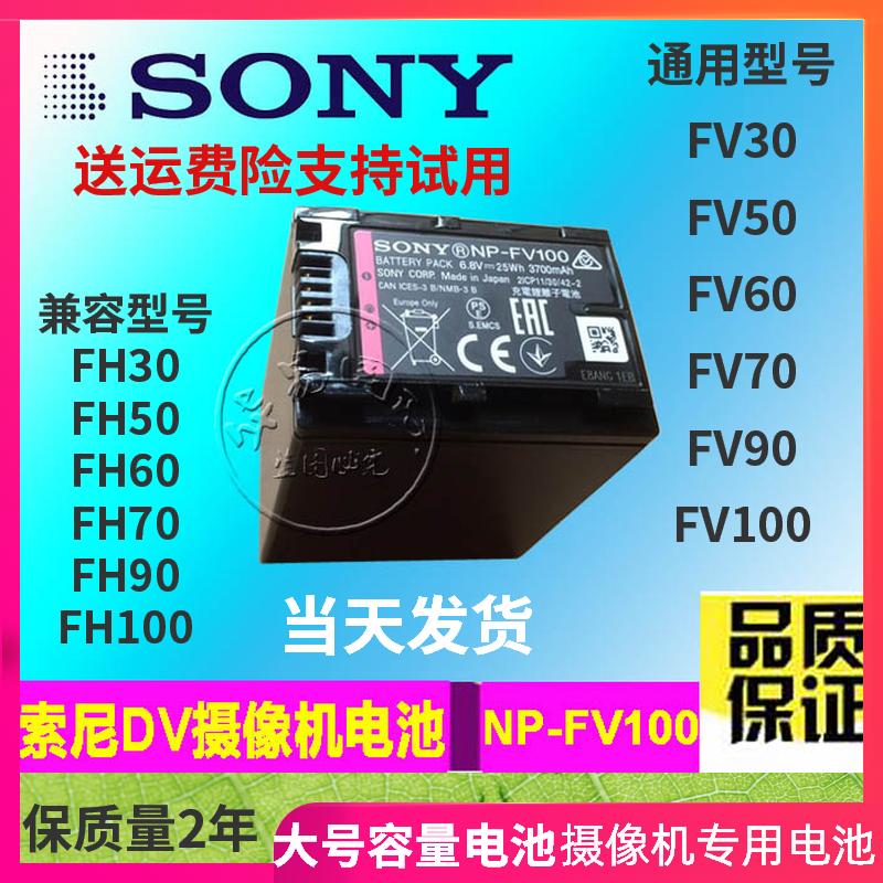 索尼NP-FV100摄像机锂电池CX700E PJ260E VG30E VG20E FV70 FV50